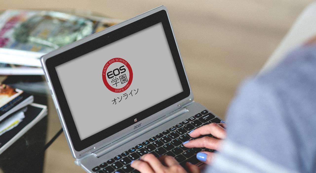 EOS学園オンライン
