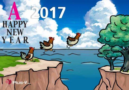 2017年、新年のご挨拶